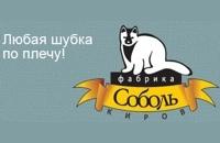 Меховая фабрика «Соболь»