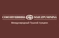 Российский пушной аукцион Союзпушнина